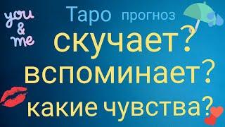 Таро прогноз ОН СКУЧАЕТ ВСПОМИНАЕТ ЕГО ЧУВСТВА Онлайн гадание на картах Таро asmr видео Hygge