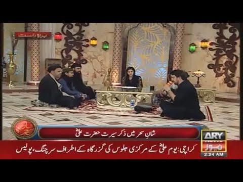 Full Programme - Shaan E Hazrat Maula Ali A.S. - 21st Ramzan - Shahadat E Maula Ali A.S. Must Watch