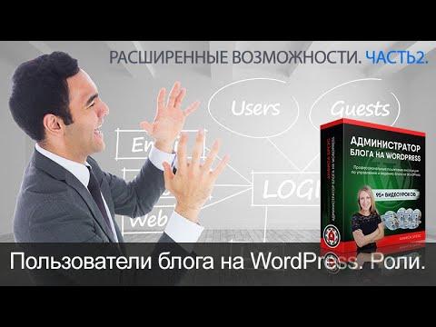 Доступ только для зарегистрированных пользователей wordpress