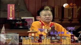 【王禪老祖玄妙真經076】| WXTV唯心電視台