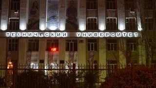 Комсомольск на Амуре технический университет