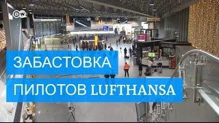 Пилоты Lufthansa проводят двухдневную забастовку