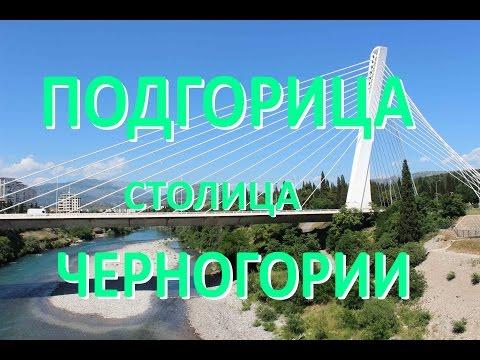 В отпуск в Черногорию