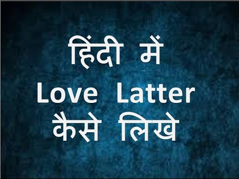 How To Write Love Letter In Hindi Urdu | For Him Her Girlfriend