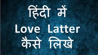 Hindi letter in love Write a
