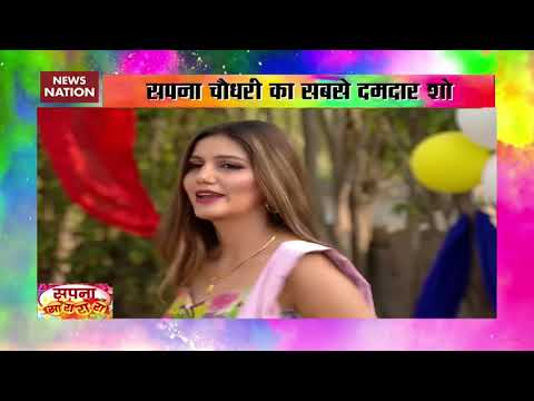 Holi Special 2019: Sapna Choudhary dance performance with her fans
