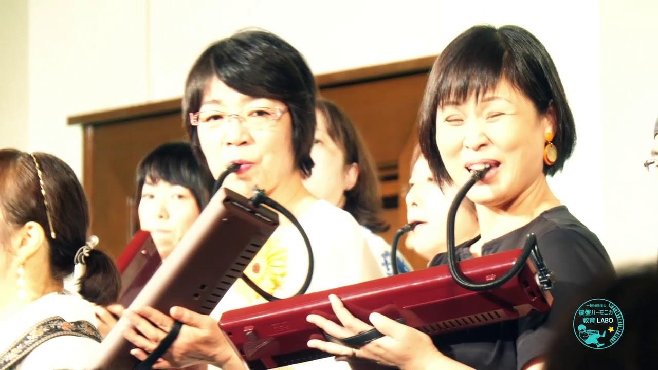 鍵盤ハーモニカフェスティバル in Okayama