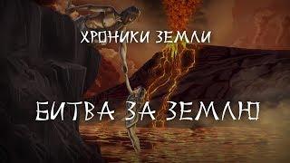 Хроники Земли: Битва за Землю. Серия 5. Сергей Коз...