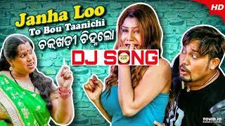 Janha Lo To Bou Tanichi || Odia Dj Song || Masti Dj Song by Human sagar Wapka Dj