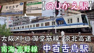 【のりかえ駅】大阪メトロ 御堂筋線/泉北高速 南海 高野線『中百舌鳥駅』