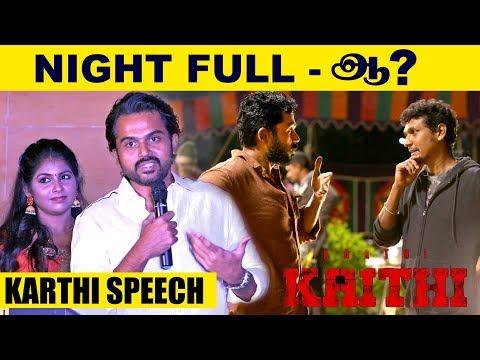 இரண்டு மாசமா என்னை தூங்க விடல - Karthi's Speech in Kaithi Trailer Launch   Lokesh Kanagaraj