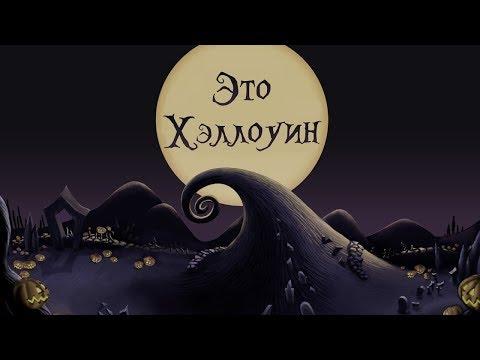 Кошмар перед Рождеством - Это Хэллоуин! (Russian)(субтитры)
