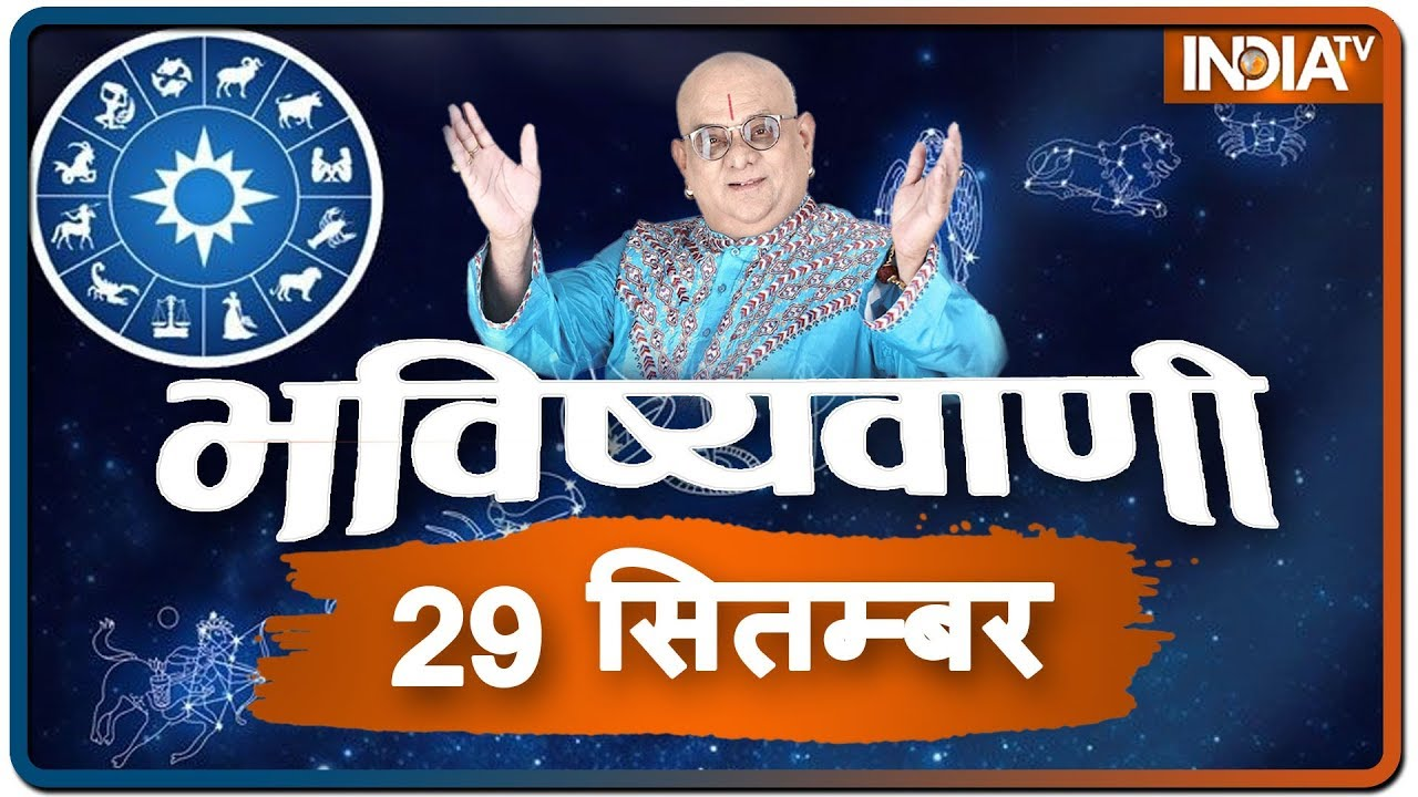 Horoscope Today, (Bhavishyavani): Astrological predictions according to your zodiac signs