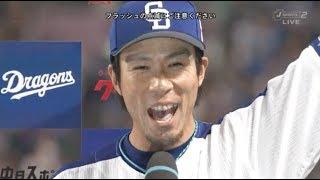 プロ野球 中日ドラゴンズ.