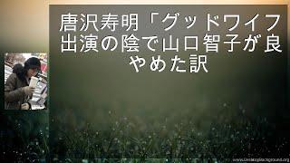 唐沢寿明「グッドワイフ」出演の陰で山口智子が良妻やめた訳 - ライブド...
