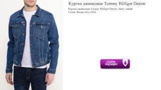 Куртка джинсовая Tommy Hilfiger Denim обзор