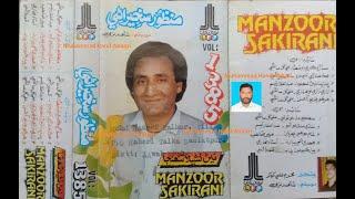 Zari zari tobah zari (Manzoor Sakhirani LFP Volume 1385)