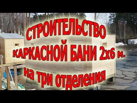 Мобильная каркасная баня от Строительной группы КВ в Челябинске и области.