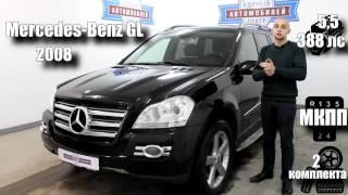 Mercedes Benz GL 2008 5,5 388лс ''Единый Центр Автомобилей''