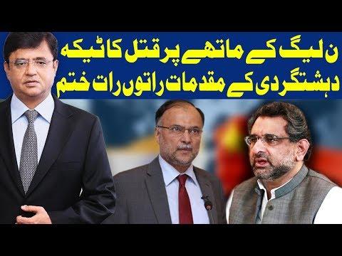Dunya Kamran Khan Ke Sath - 29 November 2017 - Dunya News