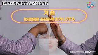 협회 60주년 기념 '2021「가족참여동영상공모전」'_…