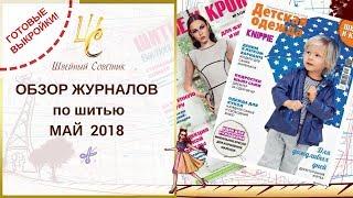 ????❤️НОВИНКИ МАЙ 2018:???? обзор журналов по шитью. ❤️Детские выкройки. ШиК № 5 2018 +  детская одежда.