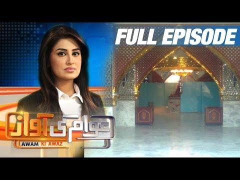 Qadam Gah Hazrat Ali (A.S)   Awam Ki Awaz   Muharram Exclusive   SAMAA TV   27 Sep 2017