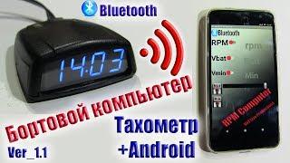 Бортовой компьютер Ver_1.1 / Тахометр + Bluetooth / на Arduino