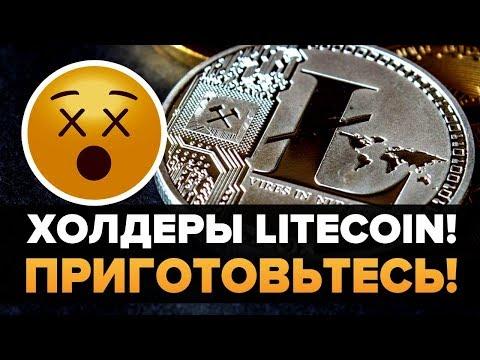 Если вы холдите Litecoin ВАМ НУЖНО ЭТО ПОСМОТРЕТЬ! Всем холдерам Лайткоин!