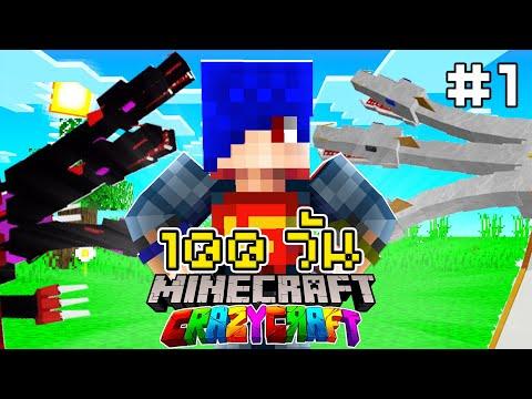 เอาชีวิตรอด 100 วัน บนโลก CrazyCraft!! มอดในตำนานสุดโหด - Minecraft Crazy Craft #1\