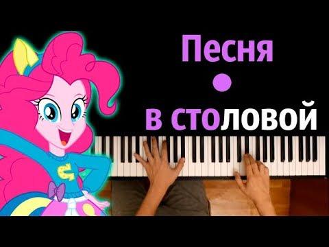 Пони Девушки Эквестрии-Песня в столовой (НА РУССКОМ) ● караоке | PIANO_KARAOKE ● ᴴᴰ + НОТЫ & MIDI