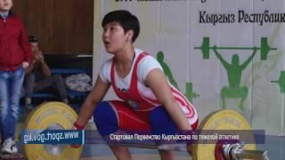 Стартовало Первенство Кыргызстана по тяжелой атлетике