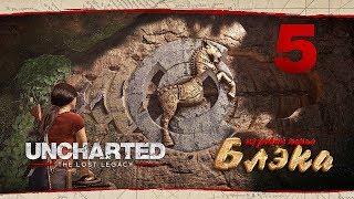 Добраться до секретной двери! ● Uncharted: The Lost Legacy #5 [PS 4 Pro]