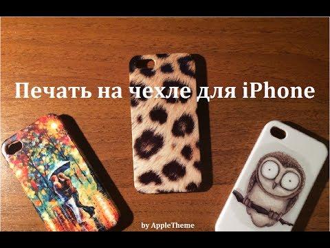 Печать на чехле iPhone - чехлы со своими фото или картинками
