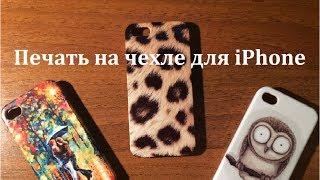 Печать на чехле iPhone - чехлы со своими фото или картинками(Плеер.Ру - это 50.000 товаров в ассортименте. Магазин 700 м2 в центре Москвы. Работа по всей России. И конечно самы..., 2013-12-06T06:42:24.000Z)