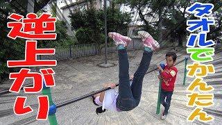 逆上がりの練習に挑戦!タオル1枚使うだけで簡単に上達できる? Ayahaya-CH thumbnail