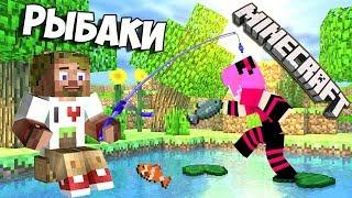 ОБЩАЕМСЯ, ЛОВИМ РЫБУ И ИЩЕМ АЛМАЗЫ!!! (DILLERON + Minikotic) Minecraft