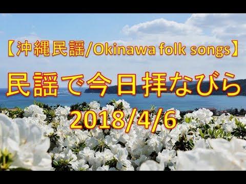 【沖縄民謡】民謡で今日拝なびら 2018年4月6日放送分 ~Okinawan music radio program