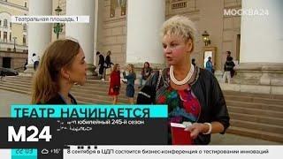 Большой театр открыл юбилейный 245-й сезон - Москва 24