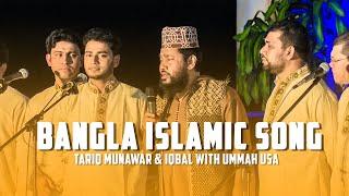 Bangla Islamic Song by tariq munawar & iqbal with Ummah USA