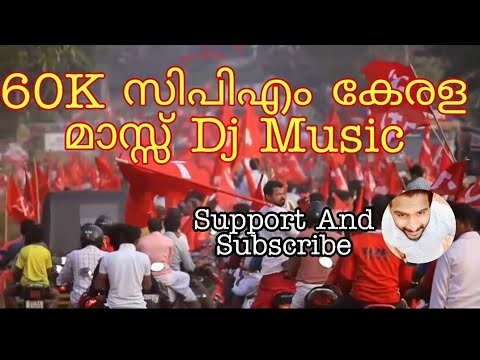 CPI M  party New Dj Musical Song #Kerala