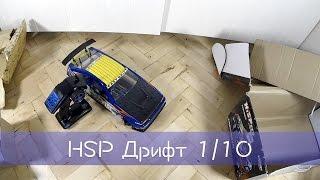 Дріфт модель HSP Flying Fish 10 масштабу з GearBest