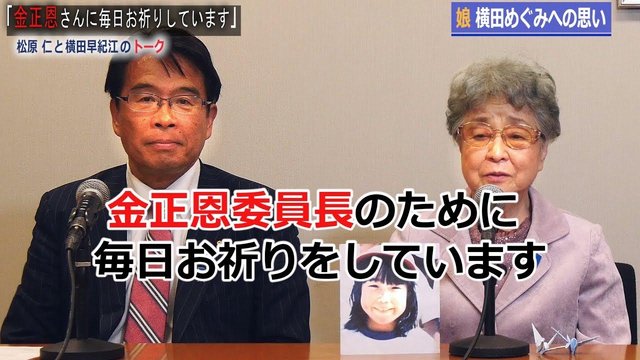 横田めぐみさんの母親横田早紀江さんは元 ...