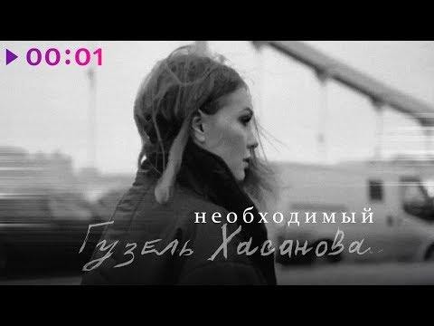 Гузель Хасанова - Необходимый | Official Audio | 2020
