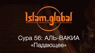 """Сура 56: """"Аль-Вакиа"""" (Падающее)"""
