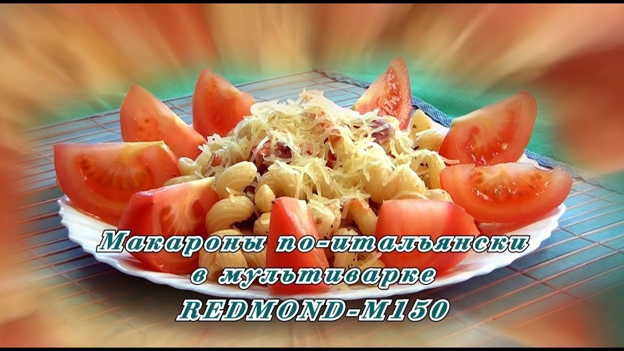 рецепт пасты в мультиварке редмонд 4503