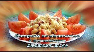 Макароны по-итальянски в мультиварке REDMOND-M150