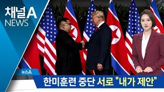"""트럼프 """"한미훈련 중단 내가 제안""""…북한과 딴소리 thumbnail"""