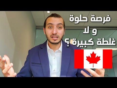 تغيير مجال العمل خصوصا بعد الهجرة الى كندا