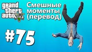 GTA 5 Online Смешные моменты (перевод) #75 - Сортир, Новый дом, Глитч с прыжком
